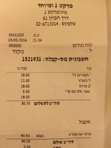 Israel-Jerusalém-supermercado-inglês