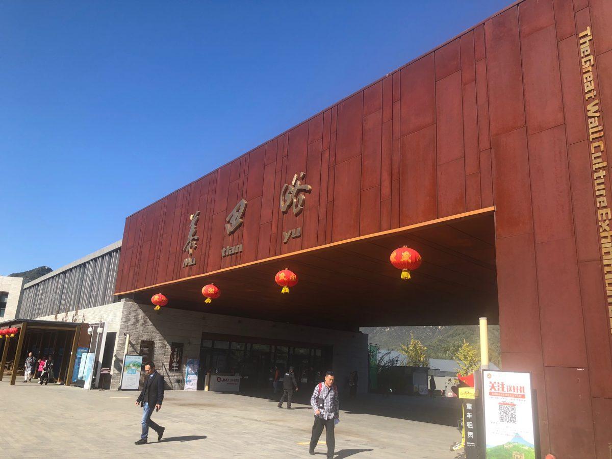 bilheteria muralha da china